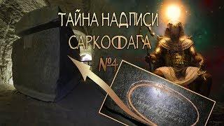 Тайна надписи саркофага №4