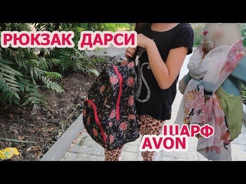 AVON ЗАКАЗ / ОБЗОР РЮКЗАК ДАРСИ / ШАРФ АЛЬМА/ ВОДИЧКИ SCENT MIX