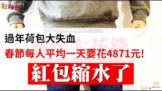 【趨勢狂爆】紅包不夠用!春節期間每人平均一天要花4871元,過年荷包大失血(影音)