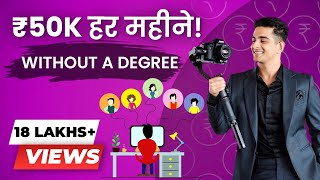 Earn 50000 per month Without Degree | Career Options | BeerBiceps हिंदी