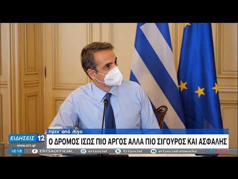 Κ. Μητσοτάκης| Οριακά καλύτερη η κατάσταση | Δεδομένα και όχι ημερομηνίες | 30/11/20 | ΕΡΤ