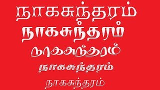 tamil fonts collection zip free download - मुफ्त ऑनलाइन