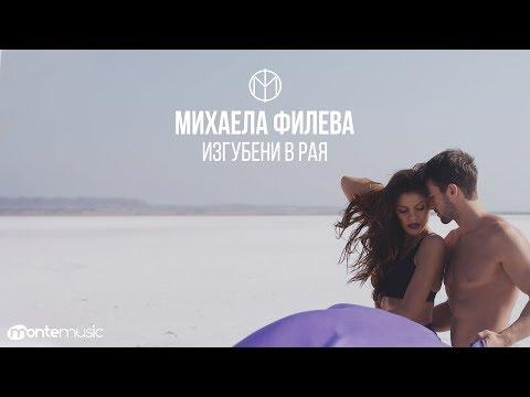 Mihaela Fileva Изгубени в рая Official Video