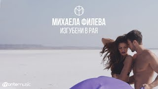 Mihaela Fileva - Изгубени в рая (Official video)