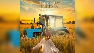EGOR KREED   SERDCEEDKA (Zhanserik Remix)