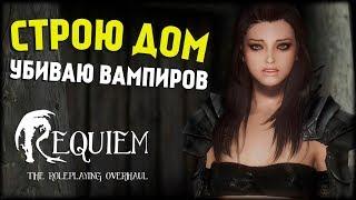 Skyrim - Requiem v3.6.0! Дом, Вампиры, Кузница #5