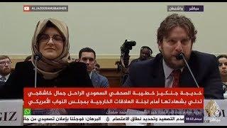 خديجة جنكيز تدلي بشهادتها مام لجنة العلاقات الخارجية بمجلس النواب الأمريكي