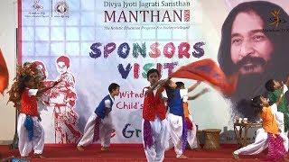 Goonj Divya Jyoti Ki - Enthralling Dance Performance by Manthanites | DJJS