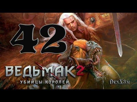 Ведьмак 2: Убийцы Королей #42 (Вечный бой)