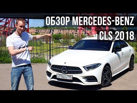 Mercedes_benz Cls Class Coupe Седан класса E - тест-драйв 3