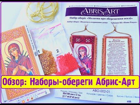 Обзор-распаковка: Наборы-обереги Абрис Арт, вышивка бисером