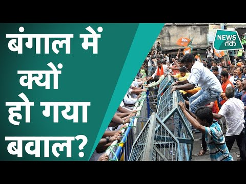 Bengal Nabanna: बंगाल में BJP कार्यकर्ताओं पर क्यों बरसी लाठियां?
