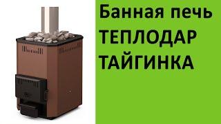 Банная печь Теплодар Тайгинка на http://vsempechi.ru/