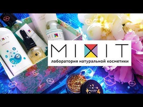 MIXIT - популярная косметика/ Бюджетная...Натуральная... косметика!?