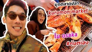 กันต์เอง EP.30 - บุกตลาดปลา Kuromon Market #กันต์เอง