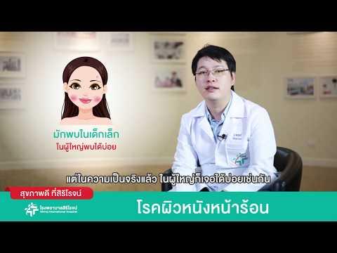 โรคสะเก็ดเงินและตะไคร่น้ำสีชมพู