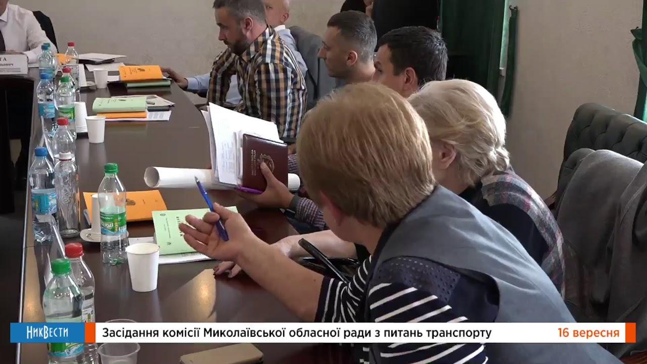Заседание комиссии Николаевского областного совета по вопросам транспорта