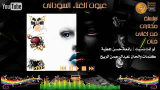 مازيكا عبدالكريم الكابلى - مختارآت   سلسلة مختارآت من أغانى فنان تحميل MP3