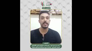 انتماء2021: احمد ايت سي علي. عضو المكتب  السياسي للحزب الاشتراكي الموحد المغرب ،المغرب