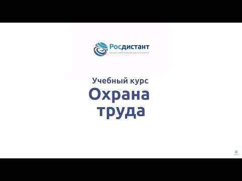 """Вводная видеолекция к курсу """"Охрана труда"""""""