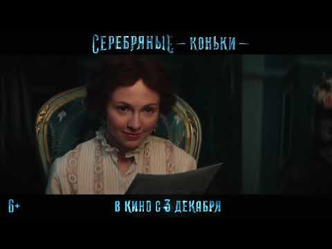 Серебряные коньки 2020 русский Трейлер #2