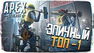 САМЫЙ ЭПИЧНЫЙ ТОП-1 В Apex Legends