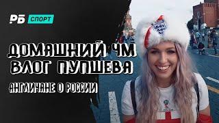 Английские болельщики в шоке от России