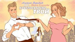 Алексей Воробьев feat. Катя Блейри - Круглосуточно твой (Лирик-Видео)