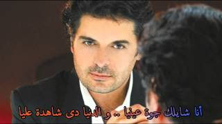 7.Ragheb Alama -  Nassiny El Donia (Arabic Lyrics & Transliteration)