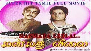 Manmadha Leelai Tamil Full Movie  Kamal Haasan Halam