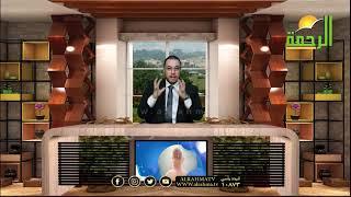 عضلة القلب ح 2 برنامج الطب والإيمان مع الدكتور رامي إسماعيل