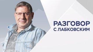 Михаил Лабковский / Как правильно относиться к деньгам