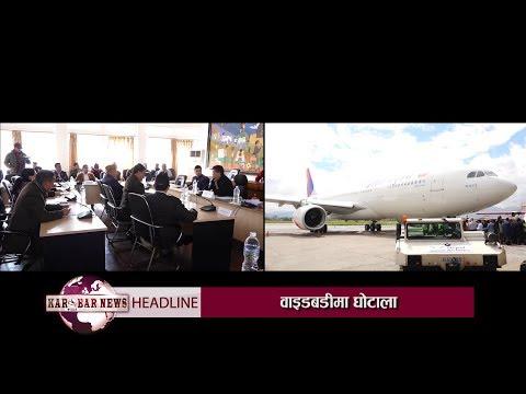 KAROBAR NEWS 2018 12 12 वाइडबडी खरिदमा भ्रष्टाचार, मन्त्री देखी सचिव छानबिनको दायरामा (भिडियो सहित)