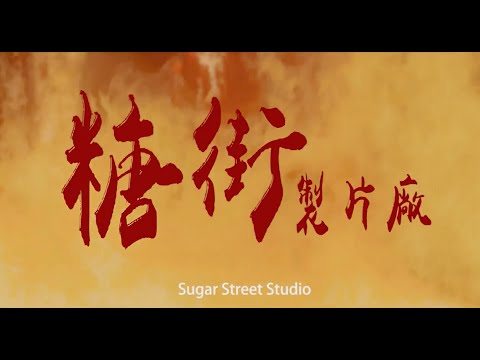 糖街製片廠電影海報