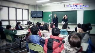 시시영어사 방과후학습 영상