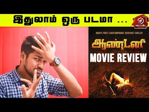 Antony Movie Review