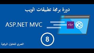 اغاني حصرية دورة برمجة تطبيقات الويب ASP.NET MVC 5 - الجلسة الثامنة تحميل MP3