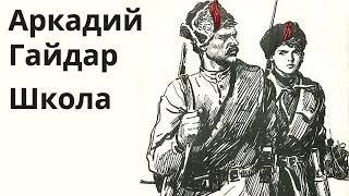 """Гайдар Аркадий """"Школа"""""""