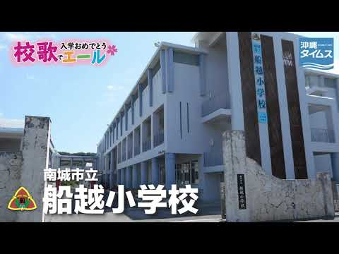 Funakoshi Elementary School