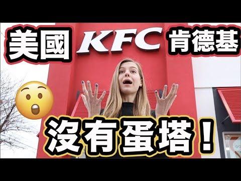 台灣肯德基的炸雞比美國的脆得多! 手套、蛋塔美國都沒有!