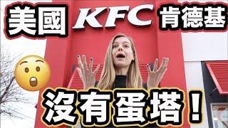 【台灣肯德基的炸雞比美國的脆得多!】手套、蛋塔,美國都沒有!美國肯德基大開箱