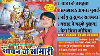 Sawan Ke Sombari || सावन के सोमारी || Bhojpuri Shiv Kawad Bhole Bhajan - Download this Video in MP3, M4A, WEBM, MP4, 3GP