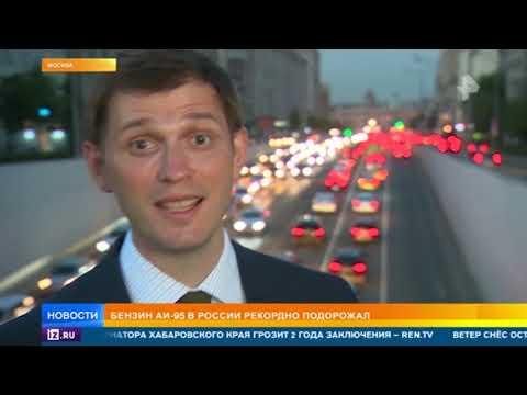 Бензин АИ-95 рекордно подорожал в России