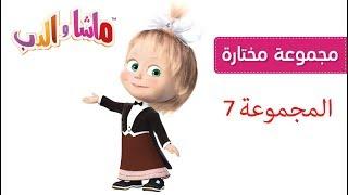 ماشا والدب - المجموعة 7 🍓🐟🧢🎹