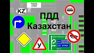 ПДД Казахстан 2018.Лишат ли прав за разворот на перекрестке?
