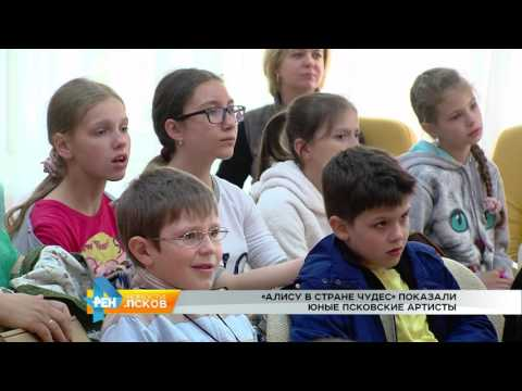Новости Псков 06.06.2017 # Детский театр в библиотеке