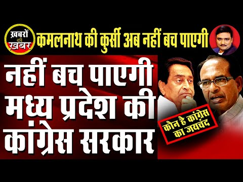 Download Fate of Kamal Nath Government Has Been Sealed | Dr. Manish Kumar | Capital TV Mp4 HD Video and MP3