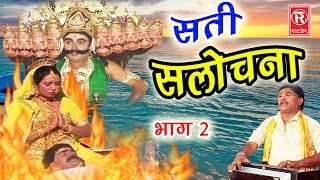 देहाती किस्सा | सती सलोचना भाग 2 | Sati Salochna Part 2 | Swami Aadhar Chaitanya | Rathor Cassette