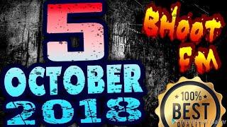 5 october bhoot fm - मुफ्त ऑनलाइन वीडियो