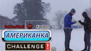 АМЕРИКАНКА ЧЕЛЛЕНДЖ | Bel FooTball VS Кирилл